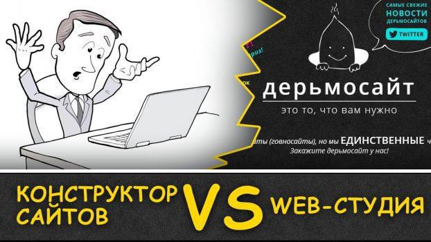 конструктор сайтов vs сайт от студии