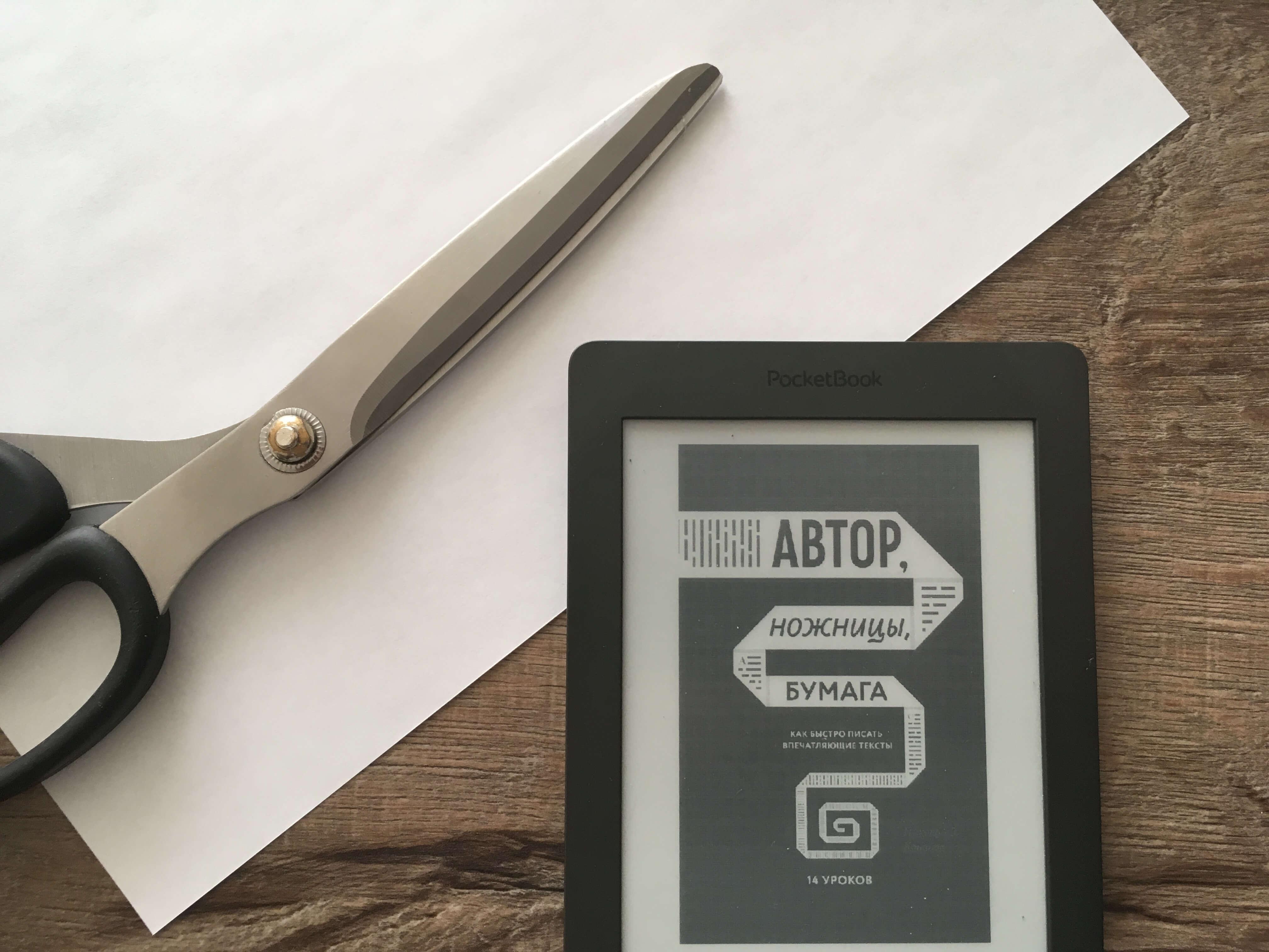 """Рецензия на книгу """"Автор, ножницы, бумага"""""""