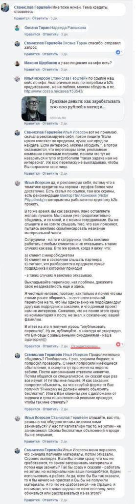 комментарии в фейсбуке