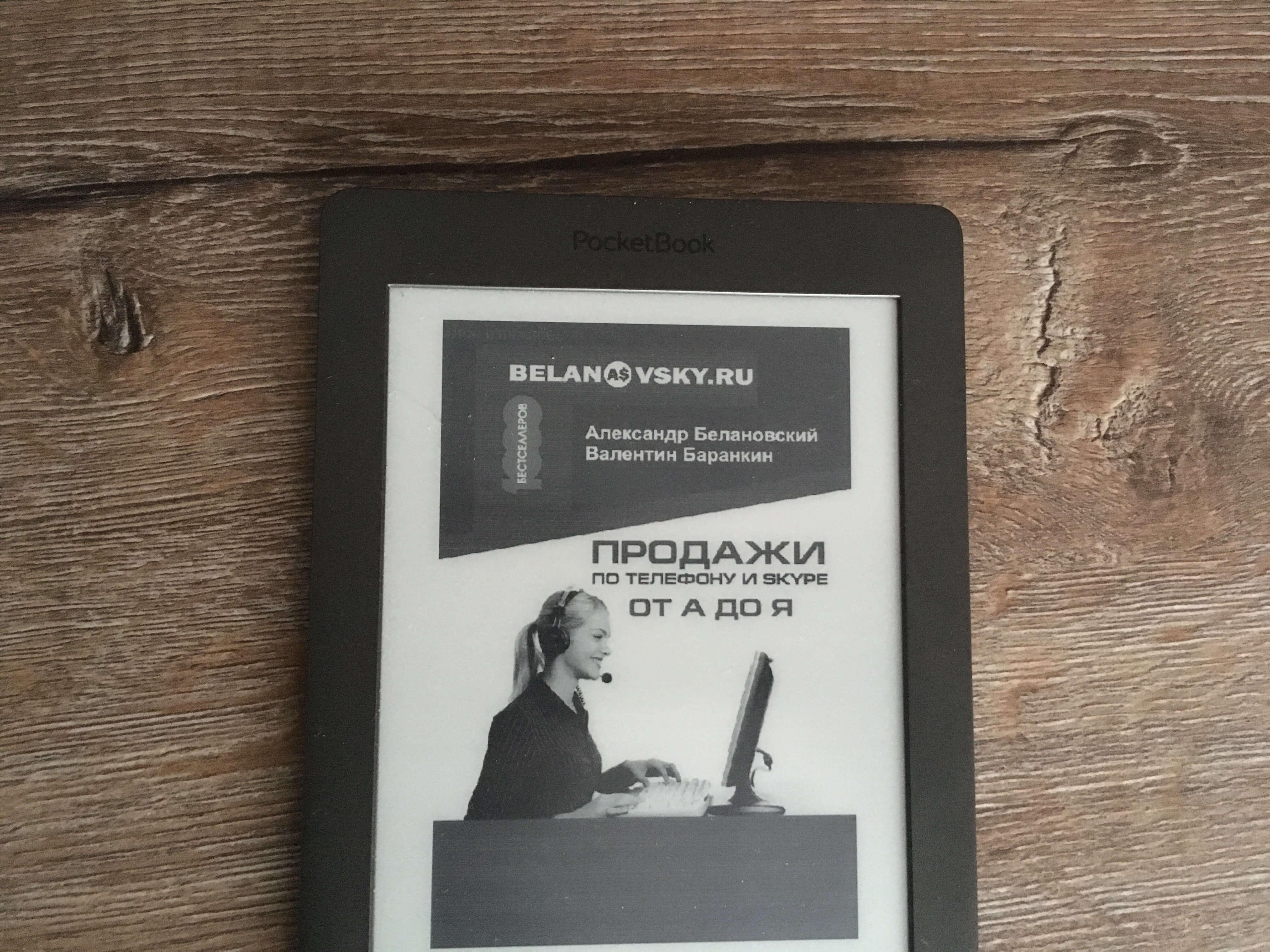 Рецензия на книгу А. Белановского Продажи по телефону и Skype от А до Я