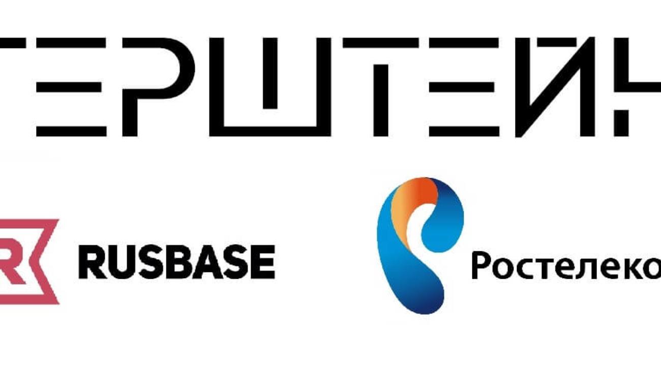 Проект Герштейн, Ростелеком и Rusbase