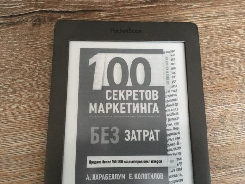 Рецензия на книгу 100 секретов маркетинга без затрат