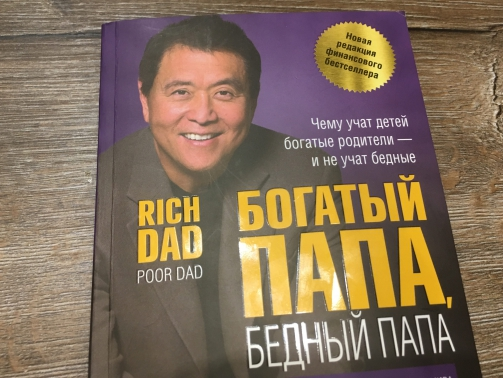 Книга Богатый папа,бедный папа