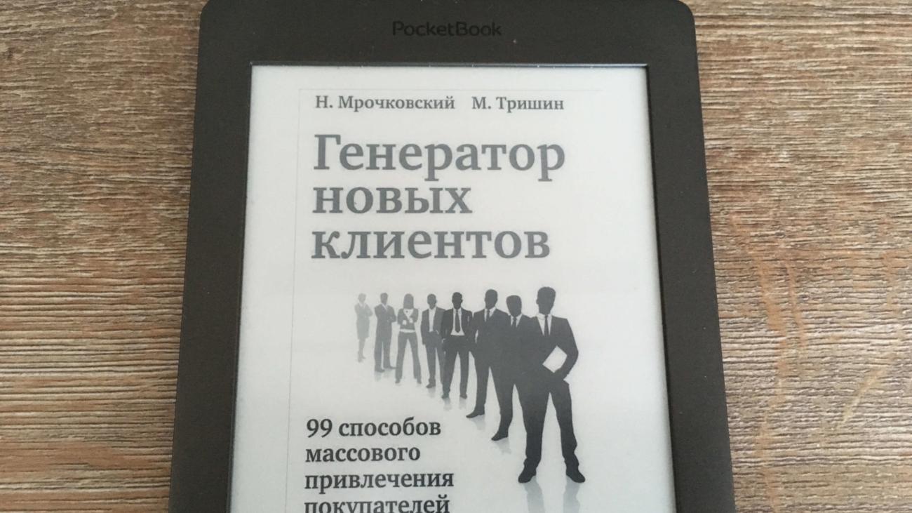 """Отзыв на книгу """"Генератор новых клиентов. 99 способов"""""""