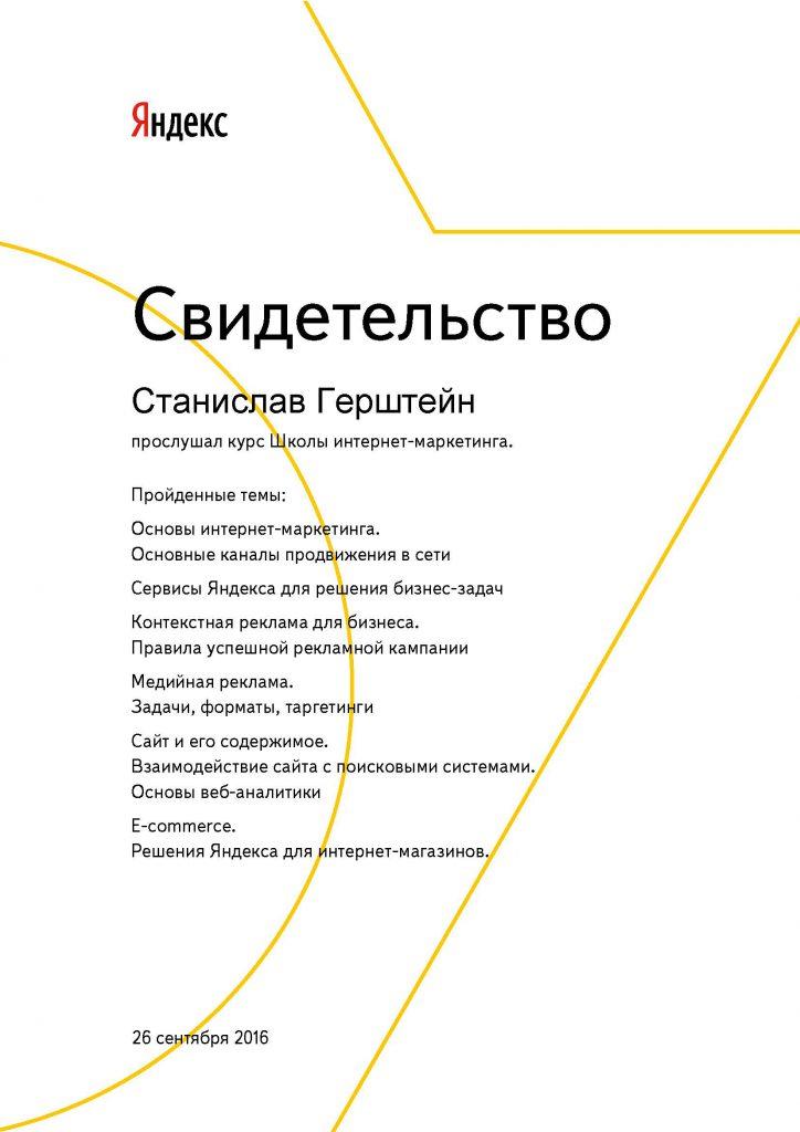 Герштейн С. Свидетельство интернет-маркетолога от Яндекс школа