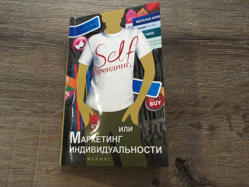 Рецензия на книгу SELF-брендинг Виктории Даниловой