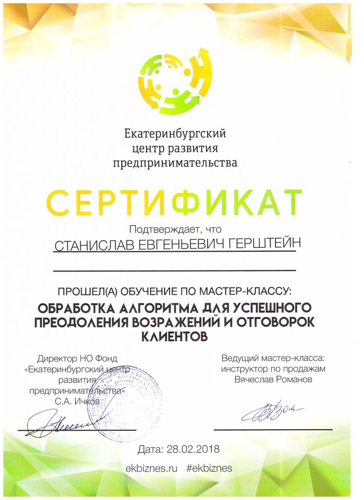 Герштейн С сертификат преодоление возражений