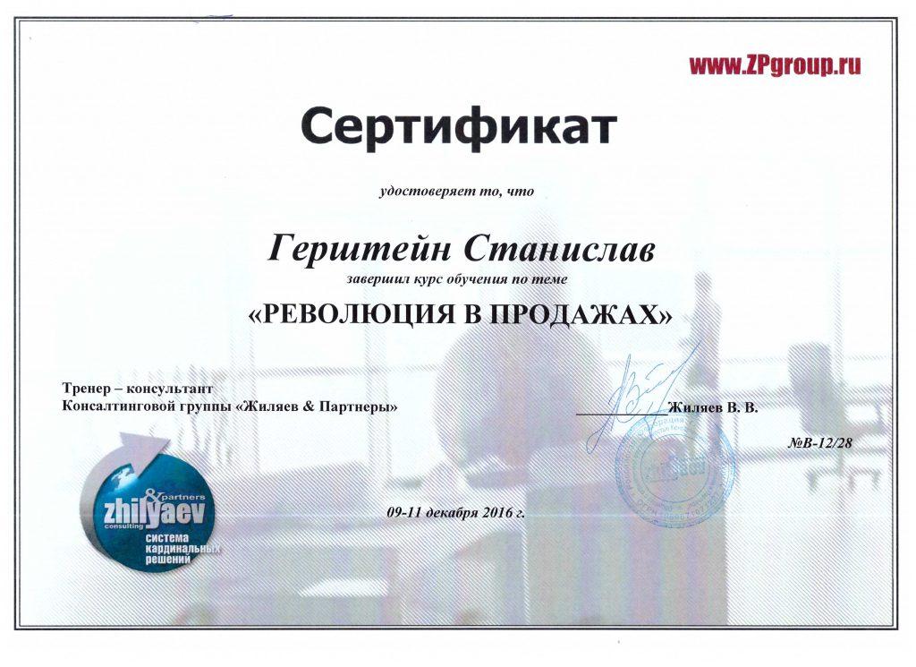 Революция в продажах: сертификат Герштейн С.Е.