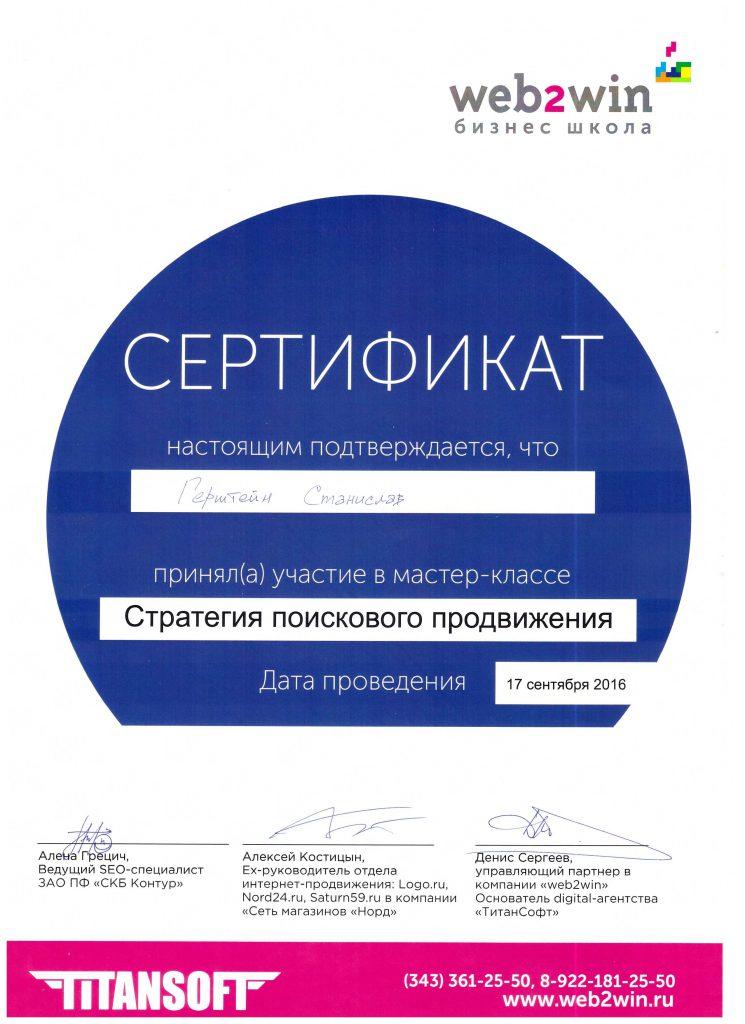 Герштейн С. сертификат поисковое продвижение