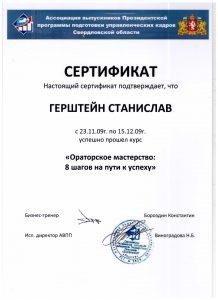 Герштейн С Сертификат Ассоциации выпускников президентской программы