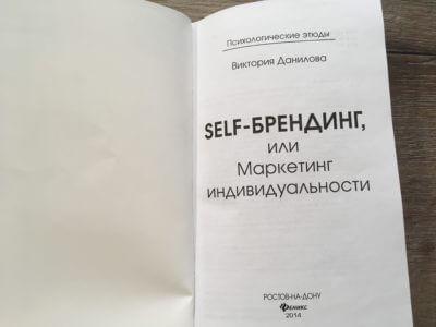 Разворот книги SELF-брендинг Виктории Даниловой