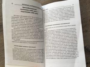 Отрывок книги SELF-брендинг Виктории Даниловой