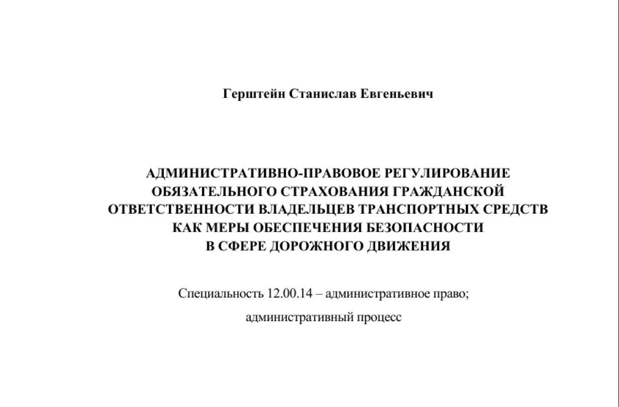 Обложка диссертация Герштейн Станислав