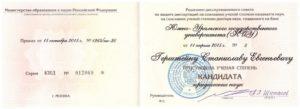 Герштейн С.Е. Диплом кандидат юридических наук