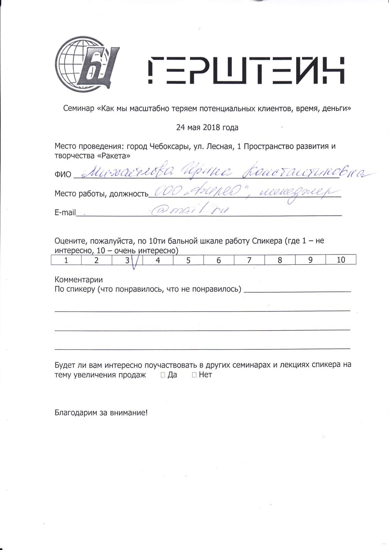 Отзыв Михайлова