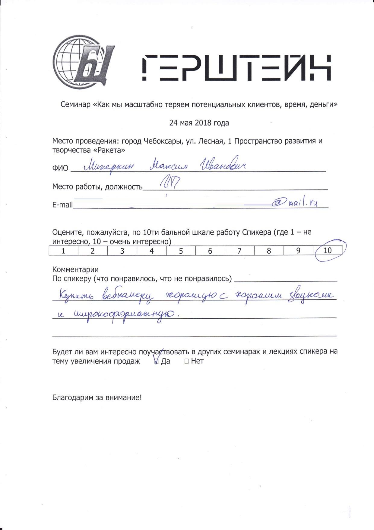 Отзыв Михеркин