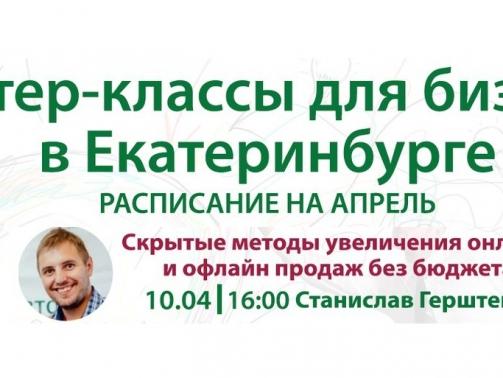 Афиша УБРиР апрель