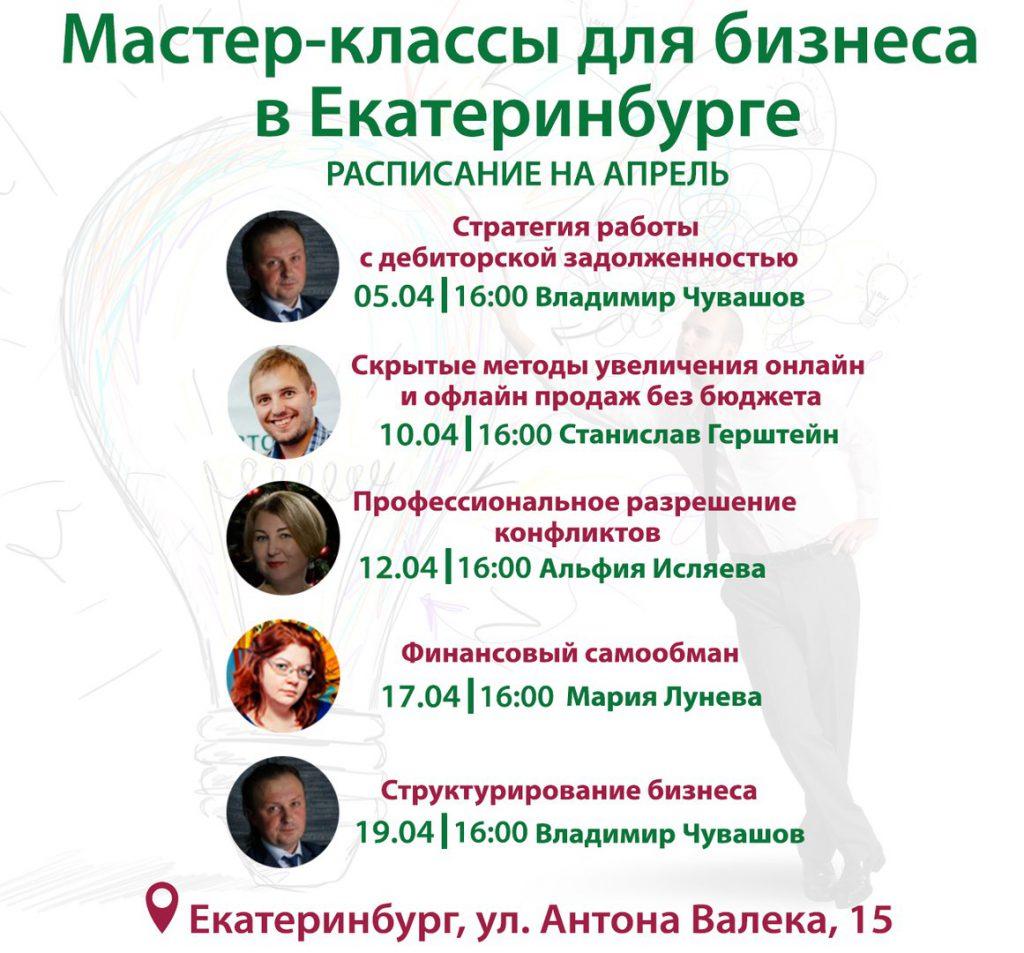Выступление Герштейн - афиша УБРиР