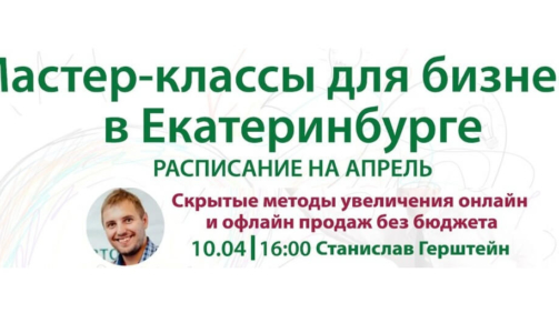 Матсер-класс Герштейн в УБРиРе