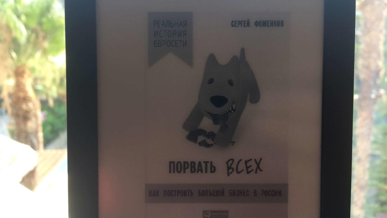 Книга Фоменков Порвать всех:как построить большой бизнес в России