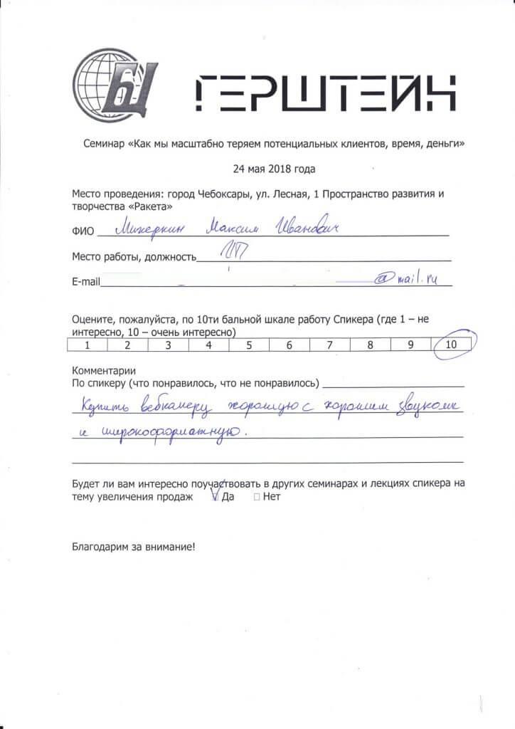 Отзыв Михерин о мастер-класс Герштейна