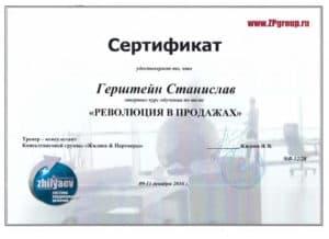 Тренинг революция в продажах: сертификат Герштейн С.Е.