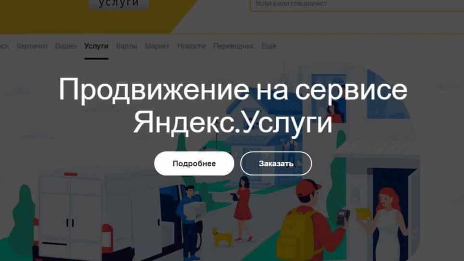 Продвижение в Яндекс Услуги