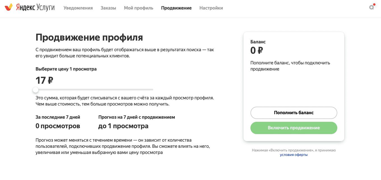 Установка минимальной ставки для продвижение Яндекс Услуги
