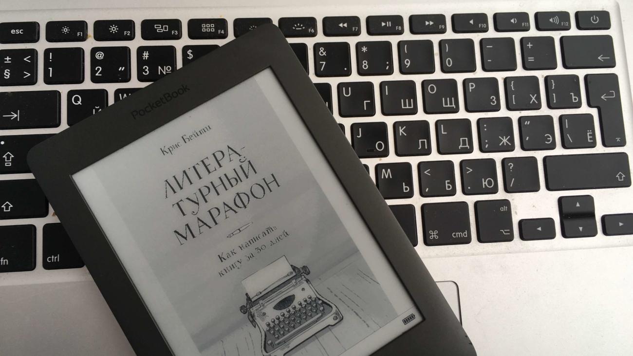 Фото книги Литературный марафон