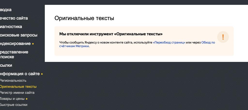 """Яндекс деактивировал функцию """"Оригинальные тексты"""" в вебмастере"""