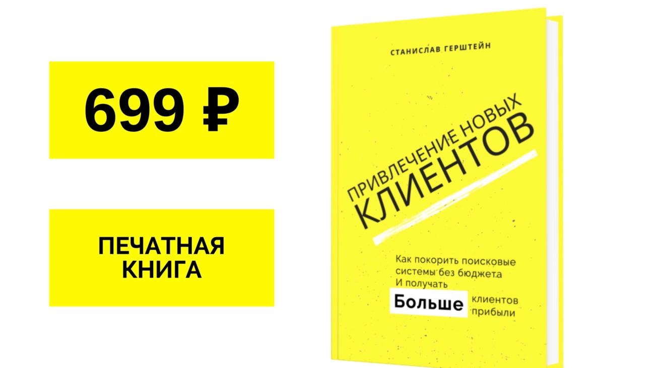 """Книга """"Привлечение новых клиентов"""""""